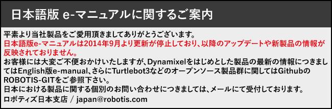 robotis e manual